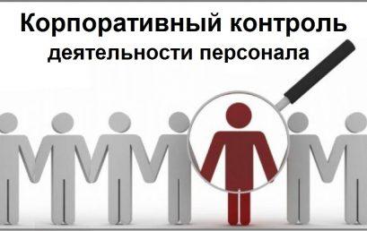 Корпоративный контроль деятельности персонала