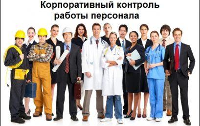 Корпоративный контроль работы персонала