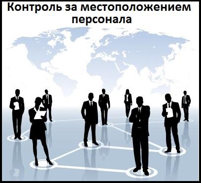 Контроль за местоположением персонала