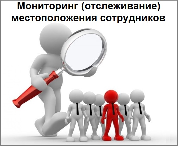 Мониторинг (отслеживание) местоположения сотрудников