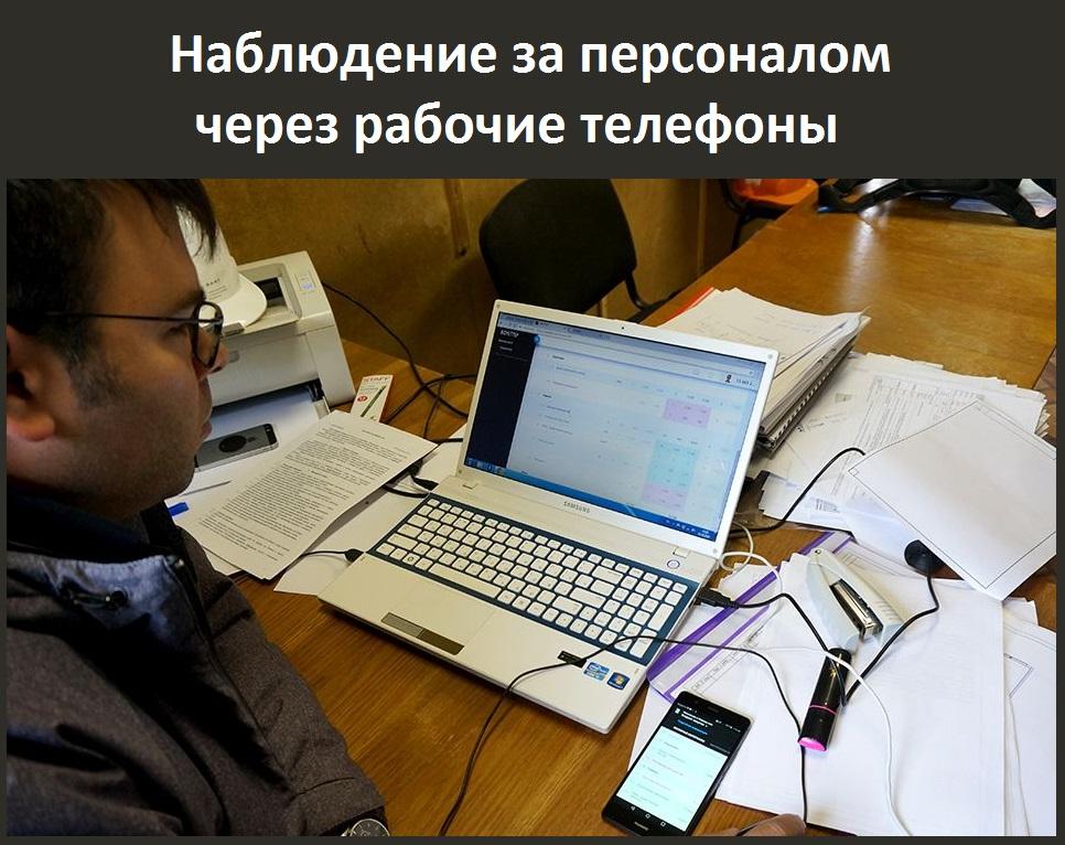 Наблюдение за персоналом через рабочие телефоны