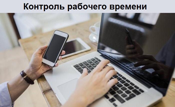 Презентация программы контроля рабочего времени