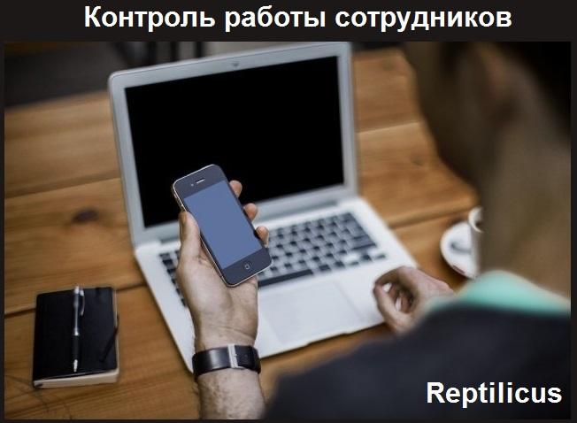 Презентация программы контроля работы сотрудников