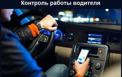 Презентация программы контроля работы водителя