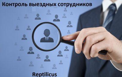 Презентация программы контроля выездных сотрудников