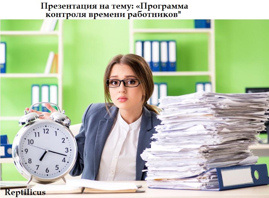 Презентация программы контроля времени работников