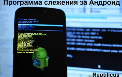 Краткая презентация программы слежения за Андроид