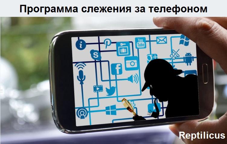 Презентация программы слежения за телефоном