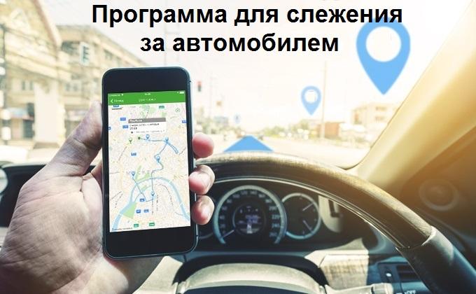 Краткая презентация программы слежения за автомобилем