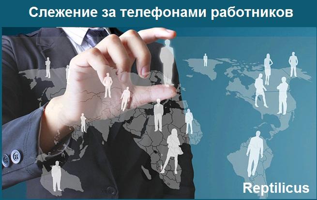 Презентация приложения для слежения за телефонами работников