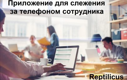 Презентация приложения для слежения за телефоном сотрудника