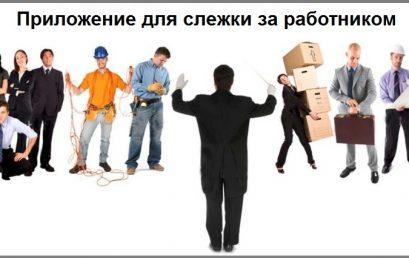 Презентация приложения для слежки за работниками