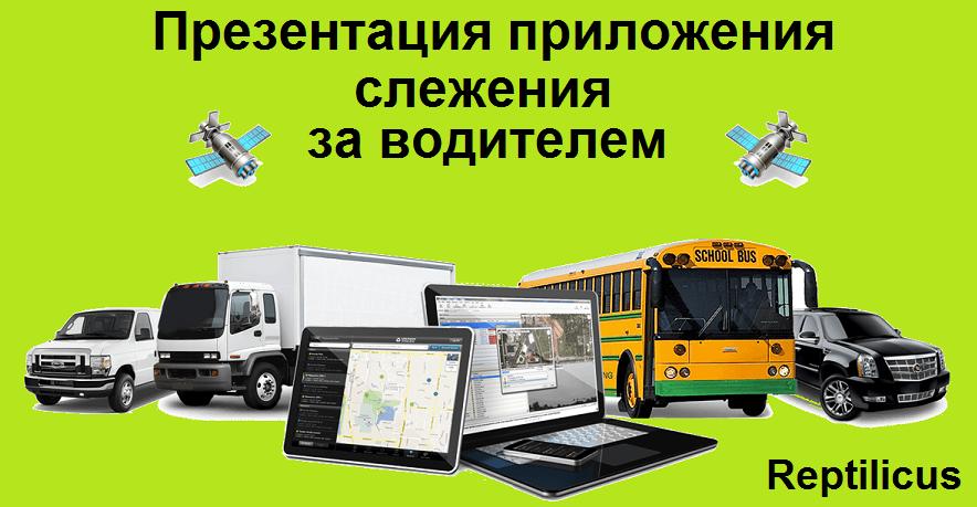 Презентация приложения слежение за водителем