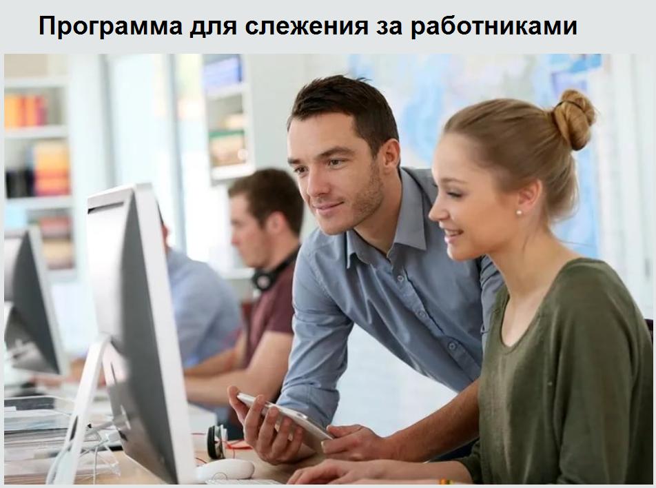 Презентация программы для слежения за работниками