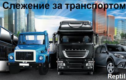 Презентация программы для слежения за транспортом