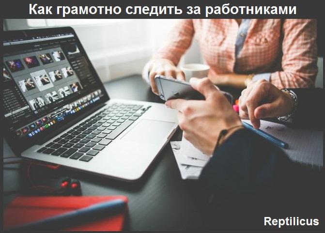 Презентация программы, позволяющей следить за работниками