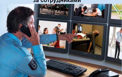 Презентация программы слежки за сотрудниками