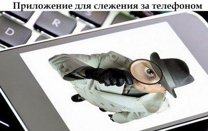 Приложение для слежения за телефоном