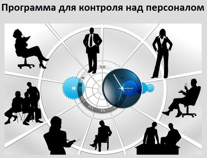 Программа для контроля над персоналом