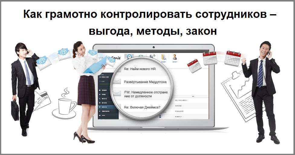 Как грамотно контролировать сотрудников