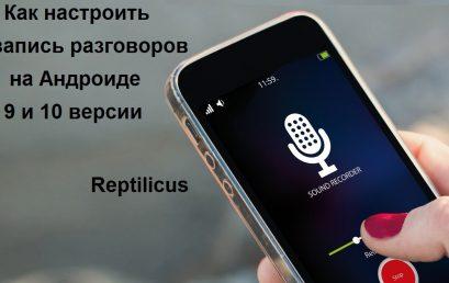 Как настроить запись разговоров на Андроиде 9 и 10 версии