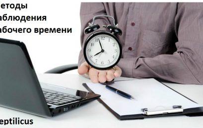 Методы наблюдения рабочего времени