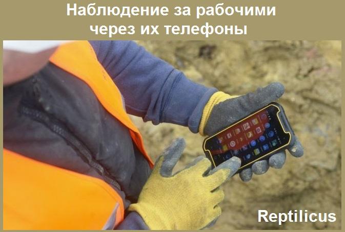 Наблюдение за рабочими через их телефоны