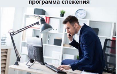 Наблюдение за работниками – программа слежения