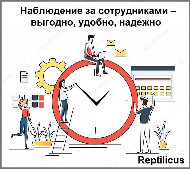 Программа для наблюдения за сотрудниками