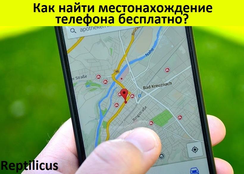Как найти местонахождение телефона бесплатно?