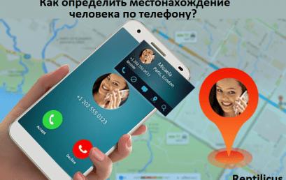 Как определить местонахождение человека по телефону?