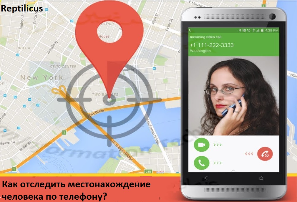 Как отследить местонахождение человека по телефону?