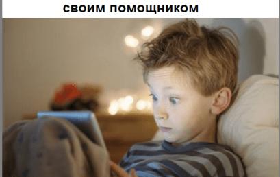Как сделать родительский контроль своим помощником