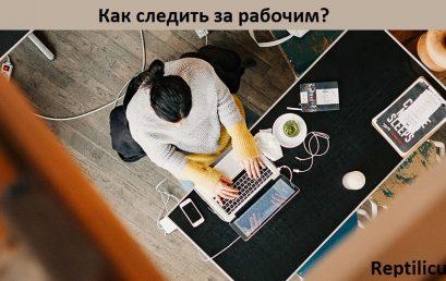 Как следить за рабочим?