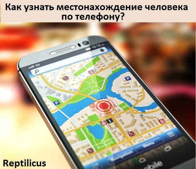 Как узнать местонахождение человека по телефону?