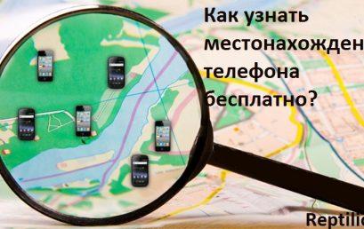 Как узнать местонахождение телефона бесплатно?
