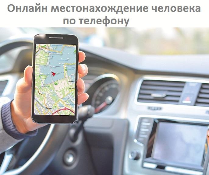 Онлайн местонахождение человека по телефону