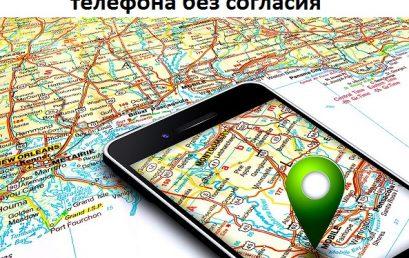 Определяем местонахождение телефона без согласия