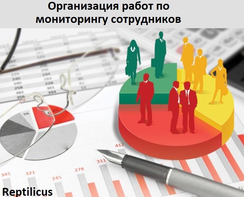 Организация работ по мониторингу сотрудников