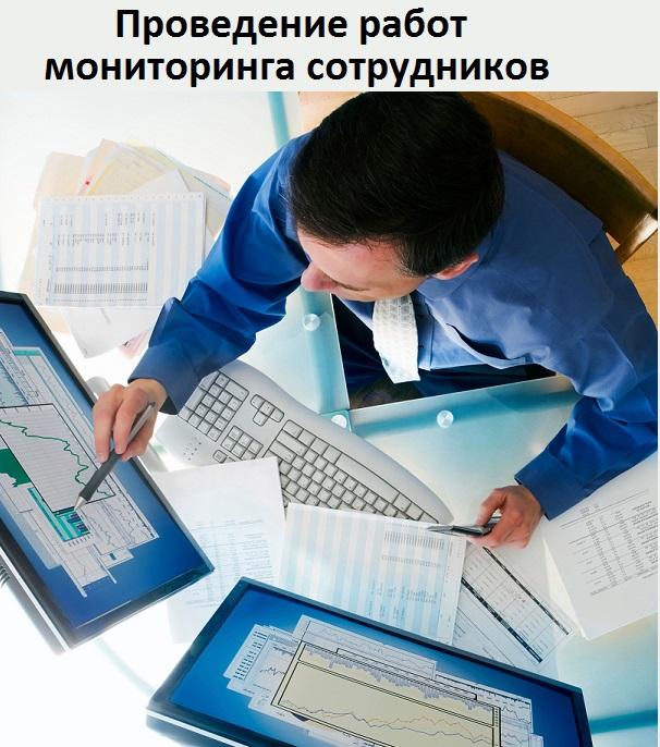 Проведение работ мониторинга сотрудников