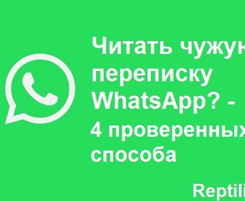Читать чужую переписку whatsapp? 4 проверенных способа