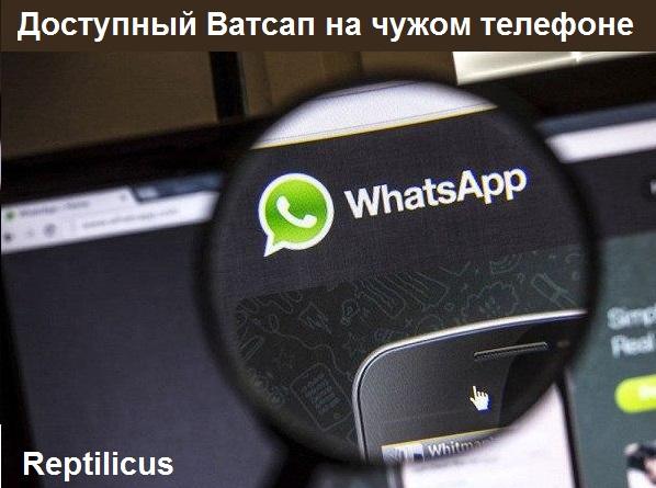Доступный Ватсап на чужом телефоне