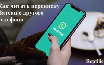 Как читать переписку Ватсап с другого телефона