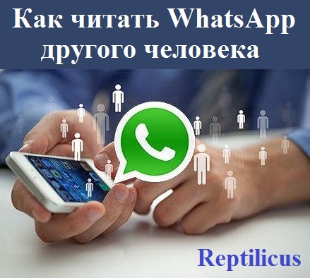 Как читать Whatsapp другого человека