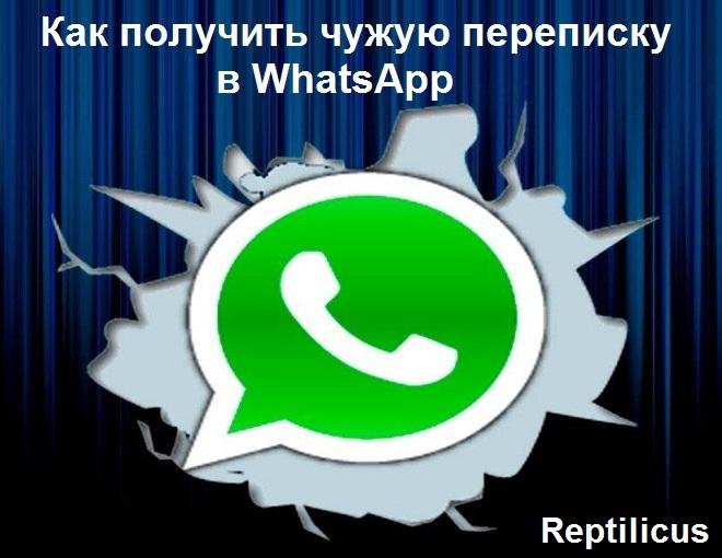 Как получить чужую переписку в WhatsApp