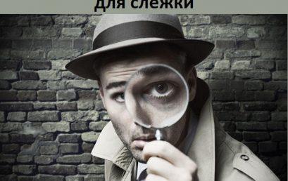 Мне нужен шпион — программа для слежки