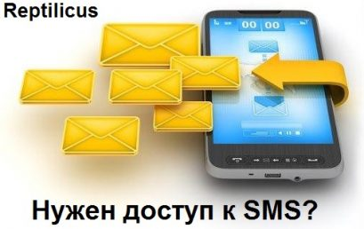 Нужен доступ к смс?