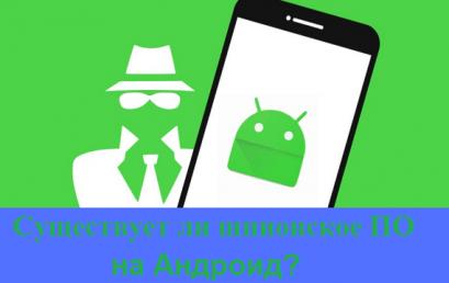 Существует ли шпионское ПО на Андроид?