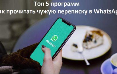 Топ 5 программ: как прочитать чужую переписку в WhatsApp