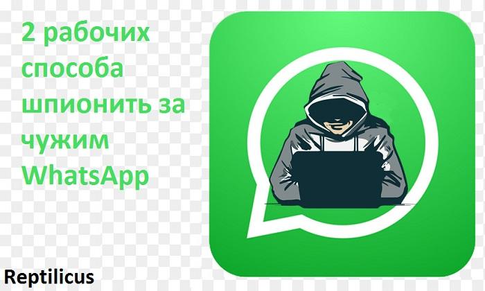 2 рабочих способа шпионить за чужим WhatsApp
